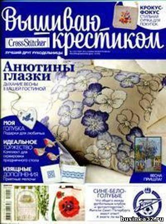 Вышиваю крестиком №3 2012г