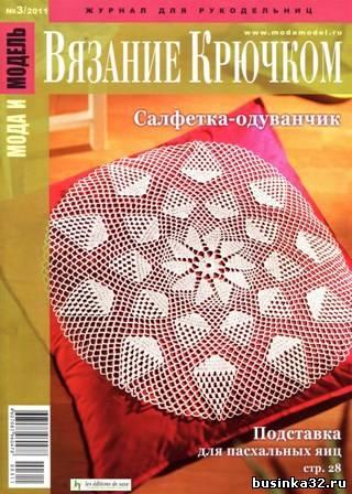 Журналы по вязанию мода и модель вязание крючком 80