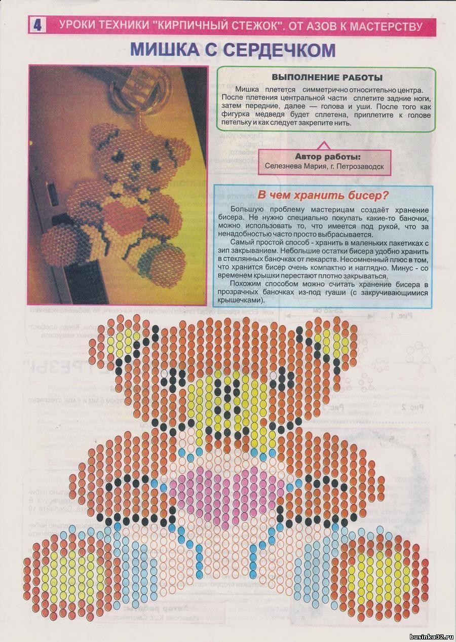 Схема для бисера мозаика