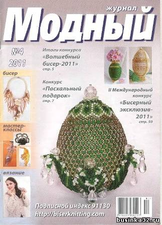 Модный Бисер №1, 2011Г