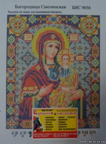 Бис 9056 богородица смоленская