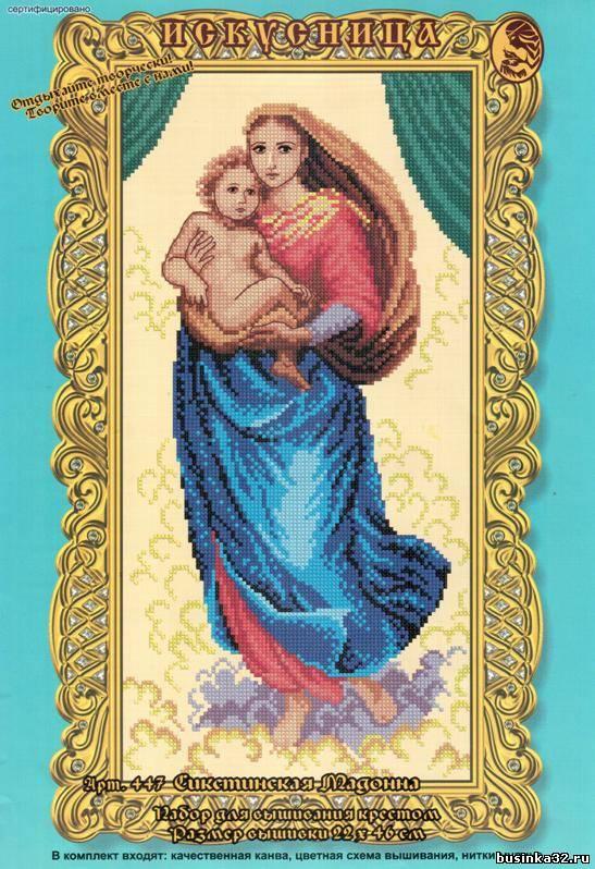 Сикстинская Мадонна схема вышивки крестом.