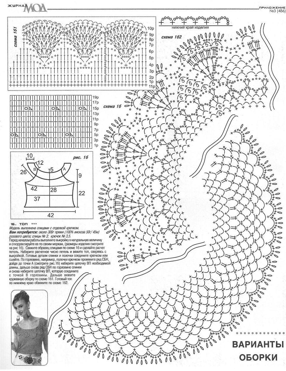 Журнал мод схемы для вязания 875