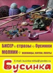 Адреса магазин рукоделия вышивка